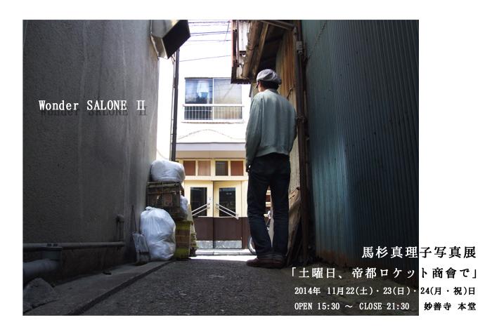 個展キービジュアルA5.jpg
